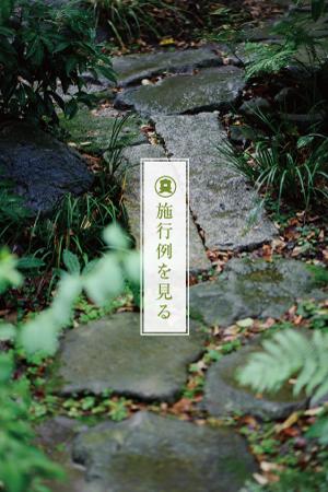 長崎緑樹センターメニュー01