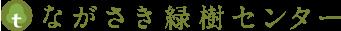ながさき緑樹センター | 庭 造園 外構 エクステリア 植木 剪定 植栽 リフォーム (長崎 福岡 熊本 大分 佐賀 鹿児島)
